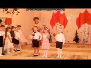 «прощай садик» под музыку Детсадовские песни - Прощай, детский сад. Picrolla