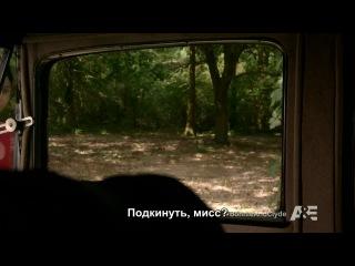 Бонни и Клайд / Bonnie and Clyde Part 1 (2013) HD rus sub