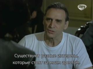 Безрассудное сердце / Insensato Coracao -134 серия(с русскими субтитрами)