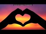 «Со стены Я ТЕБЯ ЛЮБЛЮ» под музыку - Котик!я тебя люблю...и это для ТЕБЯ...для ТЕБЯ МОЙ родной мальчик!!! ЛЮБЛ