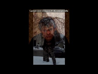«моё ФОТО» под музыку По Умолчанию - Два Крыла (OST Поцелуй сквозь стену). Picrolla
