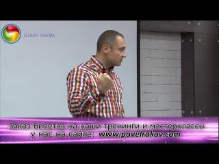 Павел Раков женский тренинг