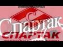 «Основной альбом» под музыку Кричалка - Наш Спартак великий клуб. Picrolla