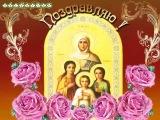 С днем Св. Веры, Надежды, Любови и матери Софии