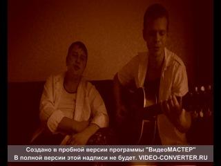 Отчим (Фактор-2) в исполнении Плиненко Н.& Носенко В.