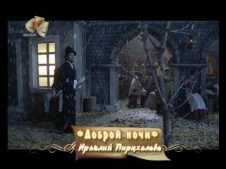 Давид Тухманов - По волне моей памяти [2007, ТВ-Шоу, Музыка, Pop, SATRip]