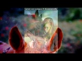 «Со стены Лошади-это тоже наша частичка жизни....» под музыку Bella Torn& Zendaya - японский продукт(OST танцевальная лихорадка сделано в японии). Picrolla