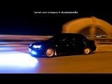 «VAZ 2110-11-12-112 Coupe» под музыку Всем у кого в машине акустика - Басы 3000. Picrolla