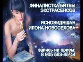 Илона Новоселова - Запись на прием