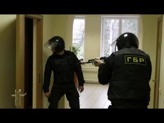 Тактическая спец подготовка ГБР (часть 3)