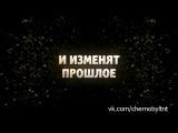 Сериал Чернобыль на ТНТ (Зона отчуждения) премьера 2014!