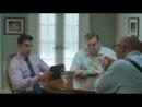 Альфа-дом 1 сезон - 9 серия / Alpha House 2013