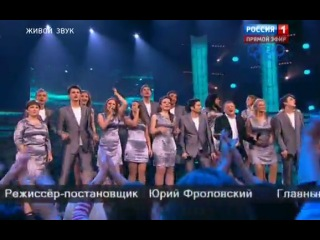 Битва хоров.Челябинск.Льется музыка