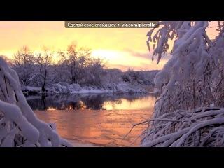 «Со стены ....С любовью....» под музыку Жасмин - С Рождеством!!!. Picrolla