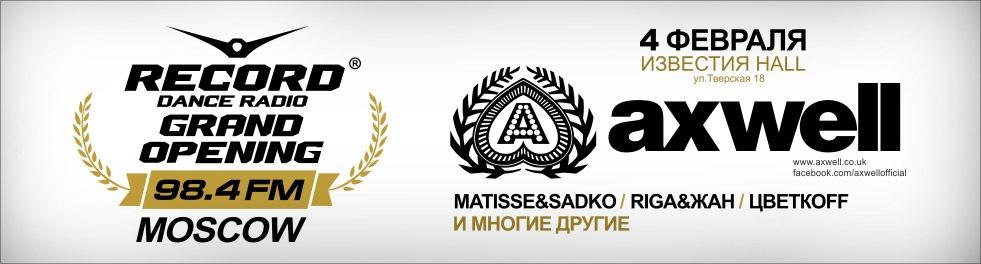 радио рекорд москва транс:
