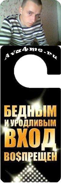 Иван Стеклов, 28 сентября 1989, id27300328