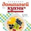 Академия домашней кухни