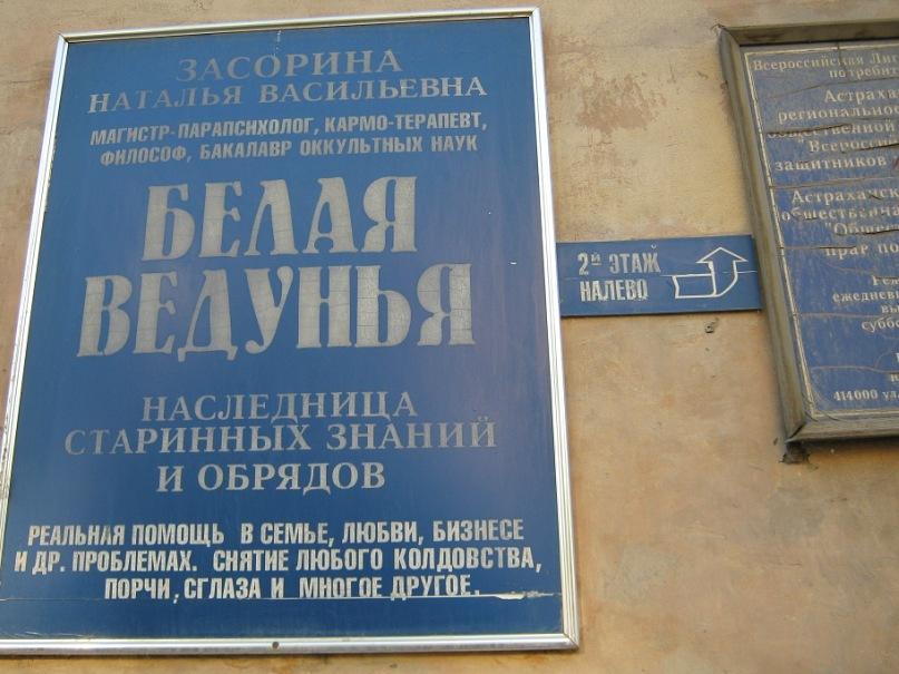 """""""Белая ведунья"""" в Астрахани"""
