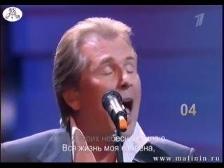 Гори гори моя звезда  Александр Малинин 2012 ДоРе