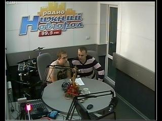 Ананьев Алексей и Олег Пикунов в гостях у Радио Нижний Новгород