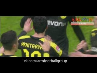 Вердер -- Боруссия Д 0:2 ( гол Генриха Мхитаряна)