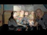 «девишник» под музыку ˙·٠•●♥Детские песенки Collection NS - Частушки Бабы Яги. Picrolla