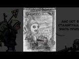 «Со стены stalker::прохождения,аватары,и прочее.Простая ст» под музыку Песни под гитару - Обычный автобус. Picrolla
