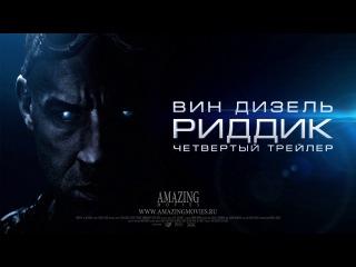 Трейлер №4   Риддик    HD720 (ENG+Rus Sub)