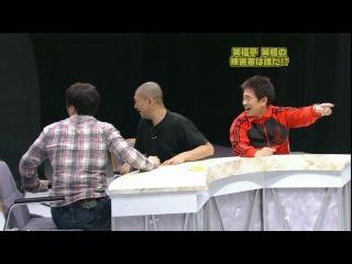 Gaki no Tsukai #900 (2008.04.20) — Shohei