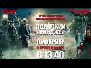 Одинокий рейнджер - московская пресс-конференция