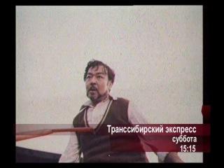 Транссибирский экспресс. Анонс (25 мая в 15:15)