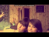 «Webcam Toy» под музыку Девченка перепела кеша