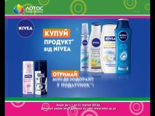 Акция от ТМ Nivea в магазинах Лотос!