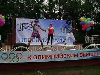 Веселая зарядка. День физкультурника в Невском районе 13 августа 2013 г. (парк им. Бабушкина)