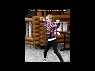 Лера Дидковская под музыку Open Kids Stop people Picrolla