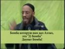 Шейх Халид Ясин - Бомба Мусульман