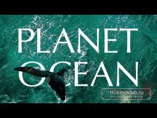 «Планета океан» Фильм Яна Артюса-Бертрана и Мишель Питио