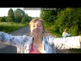 «Аня» под музыку Семёнова Татьяна - 17 лет. Picrolla