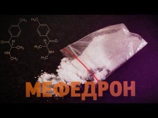 Шокирующая Правда о Дизайнерских Наркотиках