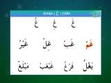 [Учусь читать Коран] Урок 9 Изучаем буквы Ха, Гойн, Айн