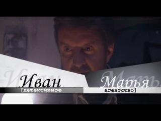 Детективное агентство 'Иван да Марья' 13 14 серии Сериал Дело о черном маскараде