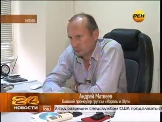 Иван Демьян и не только о Михаиле Горшеневе на Рен ТВ