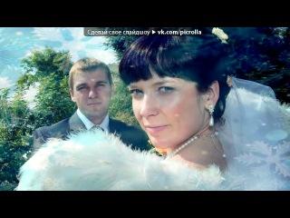 «Ах,эта Свадьба!)))» под музыку Brain Adams - wherever you go.mp3. Picrolla