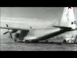 Крылья  России. В.В.С. На борту десант. История военно - транспортной авиации
