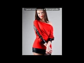 «Со стены Максим Рюмин и Ольга Караваева.Оф. группа.» под музыку Alphaville - Forever Yong. Picrolla