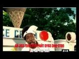 Новогоднее караоке 2x2 Afroman - Because I Got High (Бикоз ай гот хай)