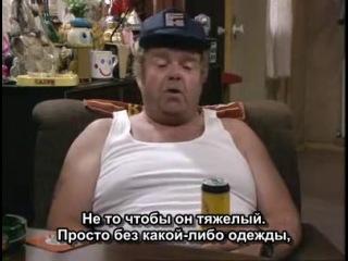 Соблюдая приличия/Keeping Up Appearances/4 сезон 1 серия/Русские субтитры/Для друзей и близких!