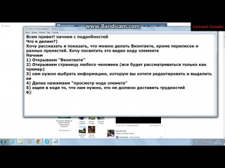 Вконтакте. Выпуск №1(Элемент кода)