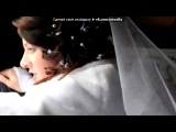 «наша свадьба» под музыку Сериал Виолетта - Voy Por Ti . Picrolla