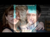 «мои родные» под музыку Михаил и Ирина Круг - Тебе, Моя Последняя Любовь. Picrolla